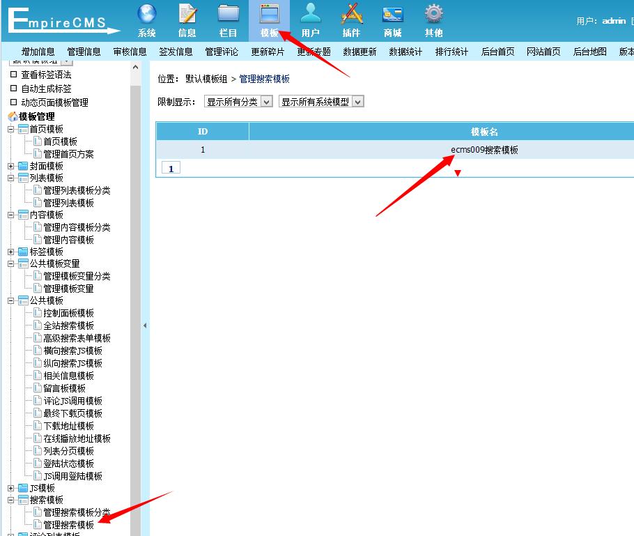 帝国CMS如何更改搜索后的返回页面--以及更改后不生效的解决方法!