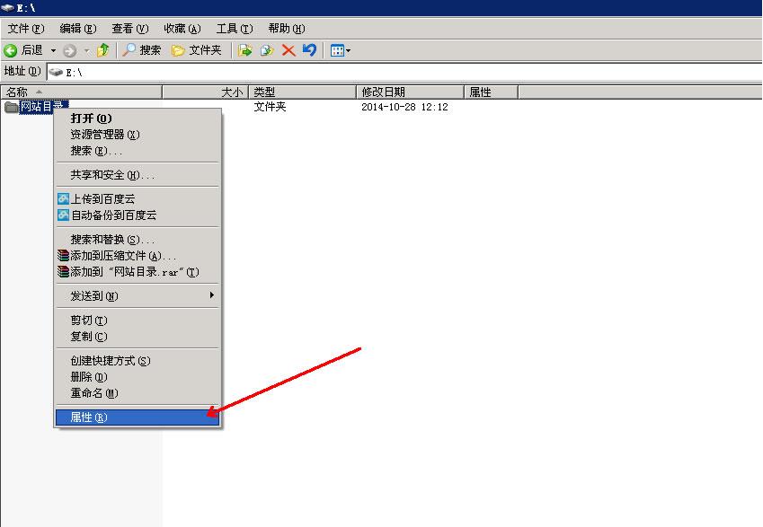WIN服务器或者VPS网站目录权限导致帝国CMS网站后台更改模板无法生效解决办法!