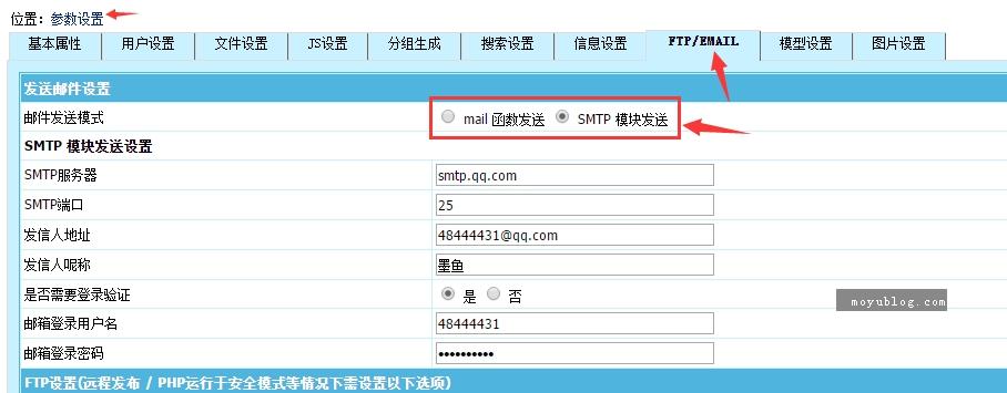 帝国CMS发送邮件的设置方法!