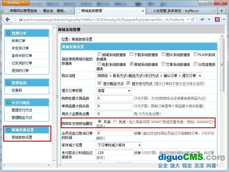 帝国CMS7.0商城颜色尺码属性功能设置