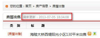 帝国CMS栏目列表页调用显示更新时间/日期
