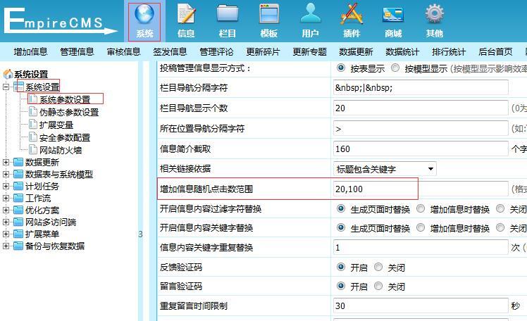 帝国CMS信息增加随机点击数的修改方法(最新教程)