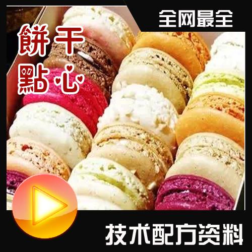 蛋糕店/饼干点心视频教程制作大全/烘焙点心技术/配方资料