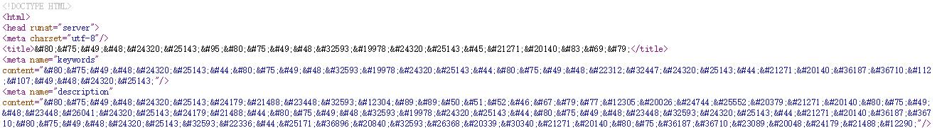 最近排查了几例首页文件被串改的案例,特别记录说明下!