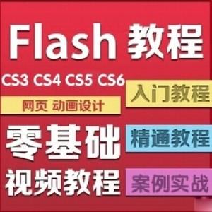 flash cs6 cs5视频教程合集入门到精通+简体中文软件教程独家素材 图1