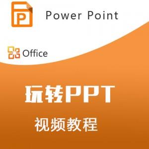 Power Point视频教程锦集 office视频教程PPT视频入门到精通 图1