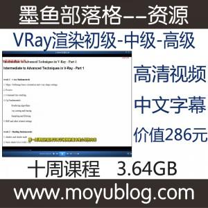 VRay for Maya渲染初级-中级-高级应用VRay渲染中文字幕视频教程(价值286元) 图1
