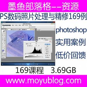 Photoshop数码照片处理与精修影楼调色修片视频教程附素材160多例 图1