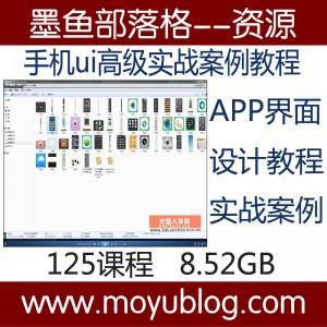 火星人学院APP界面设计教程-手机ui高级实战案例视频教程 图1