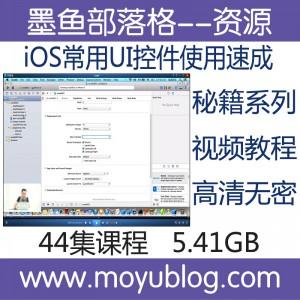 iOS常用UI控件使用速成秘籍系列零基础视频教程多版本开发环境讲解 图1