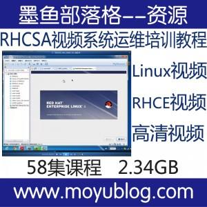 Linux视频RHCE视频RHCSA视频系统运维培训教程 图1