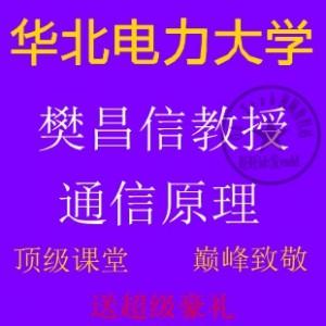 华北电力大学 樊昌信 通信原理第五版 视频教程61讲 国家精品 图1