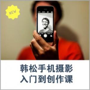 韩松手机摄影入门到创作课 图1