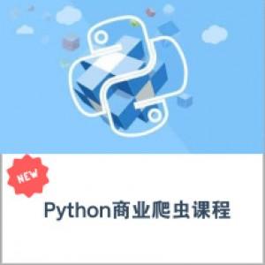 Python开发入门到商业爬虫实战 图1