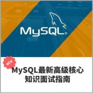 MySQL最新高级核心知识面试指南 图1