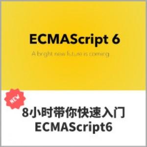 8小时带你快速入门ECMAScript6 图1