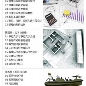 零基础学CAD2020案例教程 图1