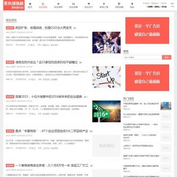大气新闻文章资讯博客自适应手机HTML5响应式网站模板整站帝国CMS