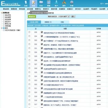 个人博客新闻资讯文章HTML5自适应响应式手机帝国CMS整站源码模板后台功能