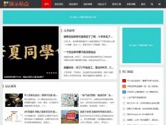新闻资讯整洁大气帝国CMS整站模板自适应HTML5响应式手机博客文章