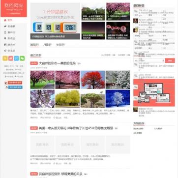 第一版移植模板个人博客源码整站自适应HTML5响应式手机帝国CMS