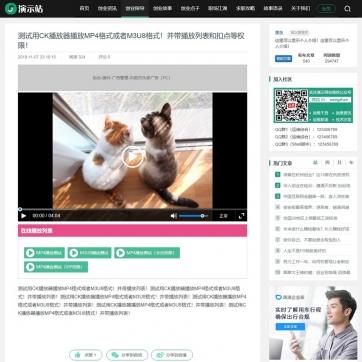 帝国CMS个人博客工作室整站模板新闻资讯视频收费播放下载自适应手机HTML5