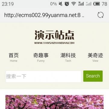 自适应HTML5响应式网站模板整站图片文章展示帝国CMS超漂亮手机端