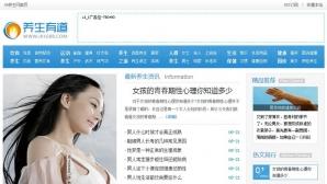 大气蓝、绿双色健康养生资讯文章网站源码php门户模板程序帝国CMS