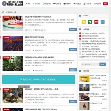 个人网站博客文章新闻资讯整站帝国CMS自适应HTML5响应式手机模板