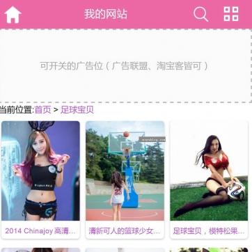 帝国CMS多终端美女摄影妹子图片手机专用网站模板整站高端大气2