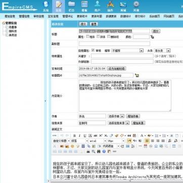 自适应HTML5响应式网站模板整站图片文章展示帝国CMS超漂亮手机端后台功能