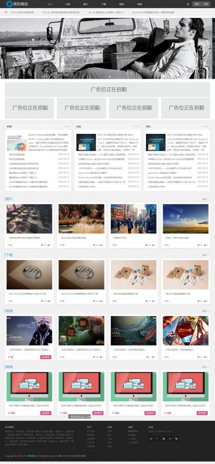 文章下载图片视频商城淘宝客帝国CMS整站模板自适应HTML5响应式三
