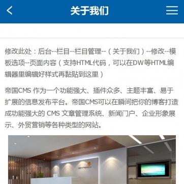 帝国CMS企业公司手机端整站模板高效安全稳定可定制整合电脑端