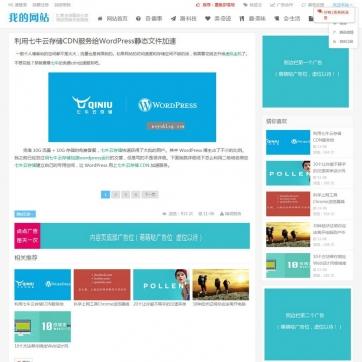 大气图片展示模板个人博客源码整站自适应HTML5响应式手机帝国CMS