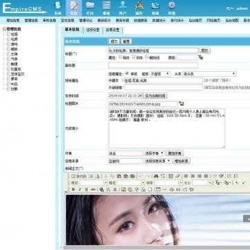 帝国CMS多终端美女摄影妹子图片手机专用网站模板整站高端大气2后台功能