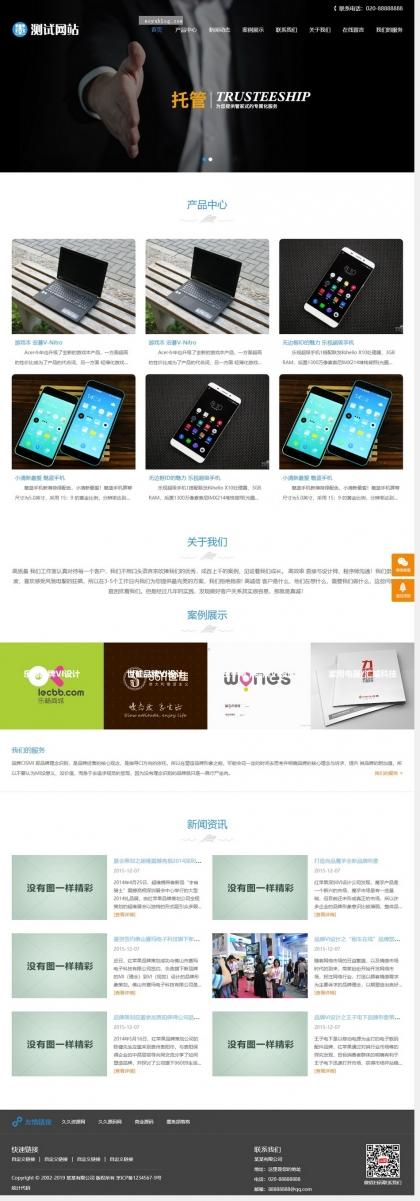 HTML5响应式手机自适应帝国CMS模板整站企业公司产品展示作品文章新闻图片网站