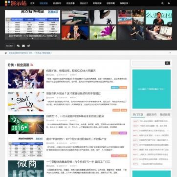 博客资讯新闻文章图片帝国CMS自适应HTML5响应式手机网站模板整站