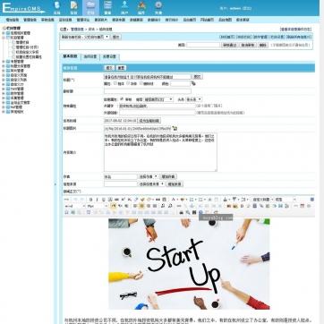 个人网站博客文章新闻资讯自适应HTML5响应式手机模板帝国CMS整站后台功能