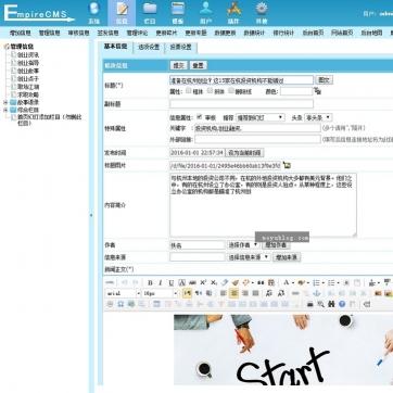 博客资讯新闻文章图片帝国CMS自适应HTML5响应式手机网站模板整站后台功能