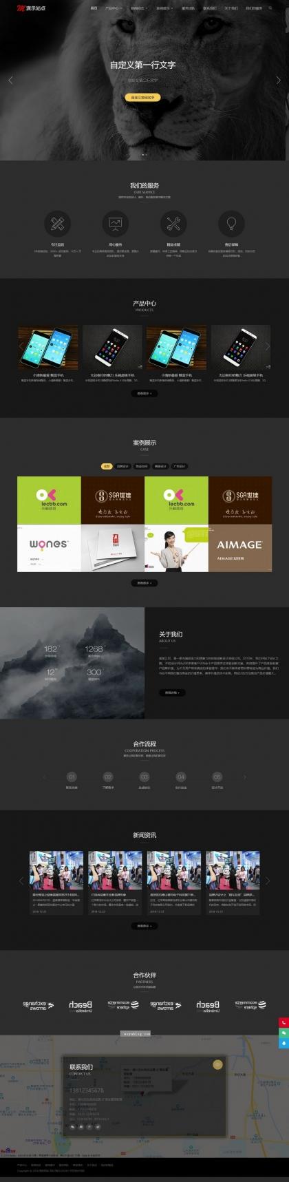 黑色版公司企业产品团队新闻图片展示HTML5响应式自适应网站模板帝国CMS
