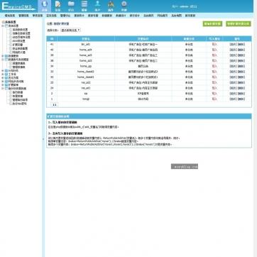 HTML5整站模板视频播放图片展示新闻资讯软件下载个人博客帝国CMS自适应响应式后台功能