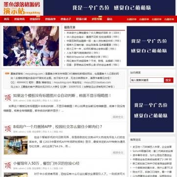 资讯文章个人博客新闻帝国CMS网站模板整站自适应HTML5响应式手机