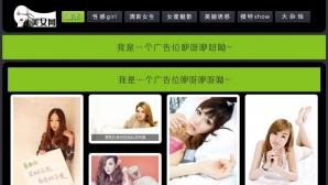 帝国CMS瀑布流布局美图美女图片网站源码整站集成手机WAP移动端
