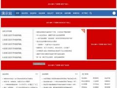 简洁文字收费视频播放新闻资讯会员软件下载多广告位帝国CMS自适应响应式HTML5整站模板