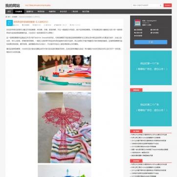 帝国CMS扁平个人博客网站资讯网站整站模板自适应HTML5响应式手机