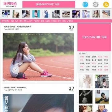 帝国CMS粉红漂亮大气妹子美女图片站自带1.7数据支持手机浏览