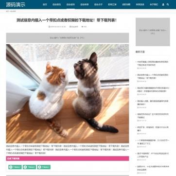 宽屏帝国CMS会员付费观看视频下载新闻资讯HTML5自适应响应式模板
