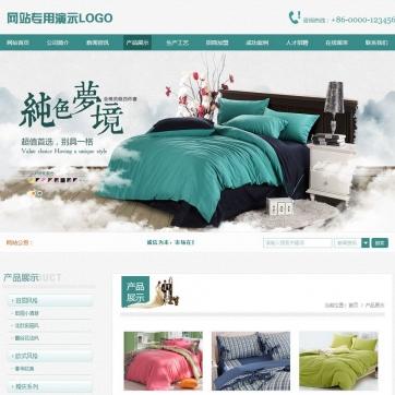 帝国CMS企业公司模板源码淡色素雅漂亮服装床上用品布料家居网站