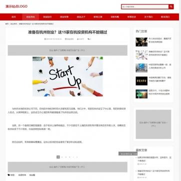 宽屏简洁大号文字新闻文章资讯博客帝国CMS自适应响应式手机HTML5整站SEO模板