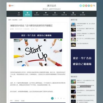 文章博客媒体自适应响应式HTML5整站网站模板帝国CMS后台支持手机